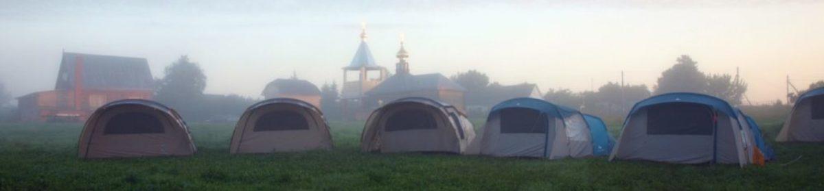 Мой лагерь